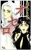 オセロ (オフィスユーコミックス)
