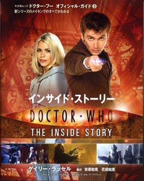 『ドクター・フー』オフィシャル・ガイド 3 インサイド・ストーリー