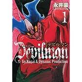 改訂版デビルマン(1) (KCデラックス コミッククリエイト)
