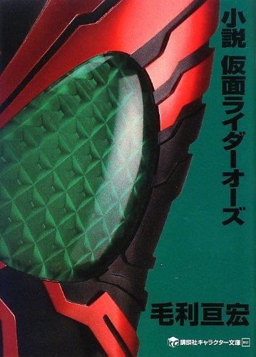 小説仮面ライダーオーズ