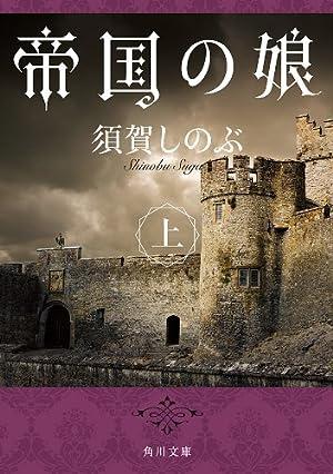 須賀しのぶ『帝国の娘 上』[Kindle版]