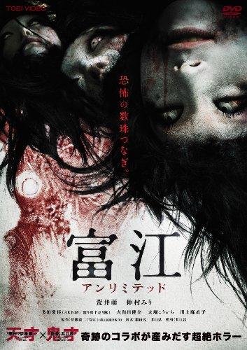 富江 アンリミテッド【DVD】