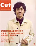 Cut (カット) 2009年 02月号 [雑誌]