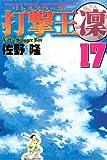 打撃王 凜(17)<完> (講談社コミックス月刊マガジン)