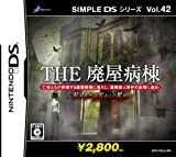 SIMPLE DSシリーズ Vol.42 THE 廃屋病棟