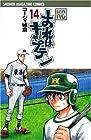 おれはキャプテン 第14巻 2007年06月15日発売