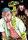 QPトム&ジェリー外伝 月に手をのばせ(3)(少年チャンピオン・コミックス・エクストラ)