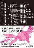 サムネイル:book『時間のデザイン: 16のキーワードで読み解く時間と空間の可視化』