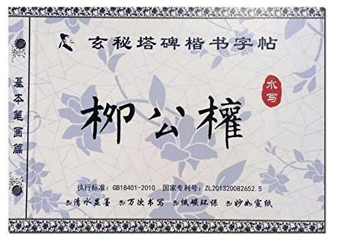 Reusable Chinese Water Paper Calligraphy Practice Book