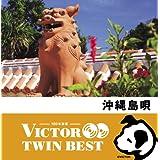[CD2枚組] ビクターTWIN BEST(HiHiRecords)沖縄島唄