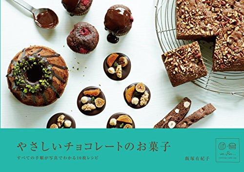 やさしいチョコレートのお菓子 すべての手順が写真でわかる10枚レシピ