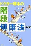 ドクター塚本の「階段健康法」