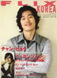 FLIX KOREA (フリックス・コリア) 2008年 07月号 [雑誌]