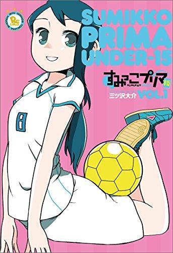 すみっこプリマ U-15 1 (リュウコミックス)