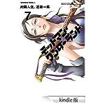 Amazon.co.jp: デッドマン・ワンダーランド(7) (角川コミックス・エース) eBook: 片岡 人生, 近藤 一馬: Kindleストア