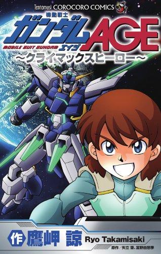 機動戦士ガンダムAGE クライマックスヒーロー (てんとう虫コミックス)