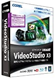 VideoStudio Ultimate X3 特別優待/アップグレード版