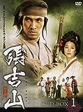 張吉山 DVD-BOX(1)
