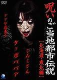 呪いのご当地都市伝説~北海道・東北編~ 「ターボババア、ごみこさん、ママが夜来る」 [DVD]