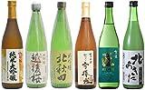 日本酒コンテスト 金賞受賞酒 飲み比べ6本セット 720ml×6本