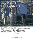 イームズ・ハウス/チャールズ&レイ・イームズ (ヘヴンリーハウス-20世紀名作住宅をめぐる旅 2)
