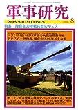 軍事研究 2008年 08月号 [雑誌]