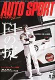 オートスポーツ 2012年 11/29号 [雑誌]