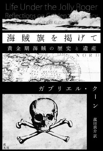 海賊旗を掲げて: 黄金期海賊の歴史と遺産