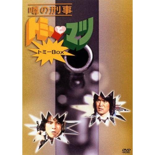 噂の刑事 トミーとマツ トミーBOX [DVD]