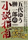 五代ゆう&榊一郎の小説指南