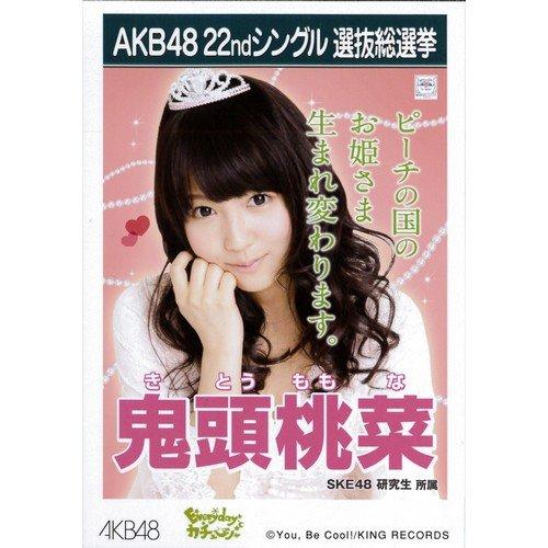 AKB48公式生写真22ndシングル選抜総選挙【鬼頭桃菜】
