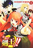 われは剣王っ!! 1 (電撃コミックス)