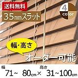 【幅・高さ指定できます】木製 ウッドブラインド 35mmスラット 幅80×高さ100cm ナチュラル