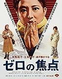 あの頃映画 the BEST 松竹ブルーレイ・コレクション ゼロの焦点[Blu-ray/ブルーレイ]