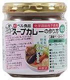 ベル食品 スープカレーの作り方甘口 180g