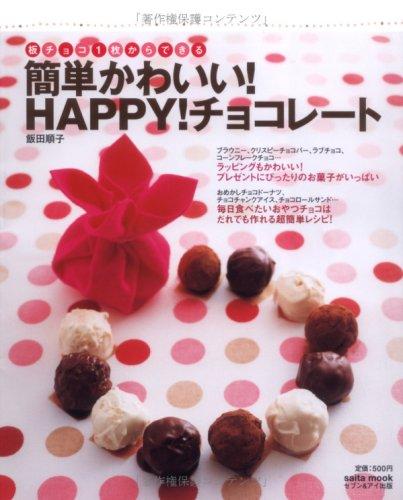 簡単かわいい!HAPPY!チョコレート―板チョコ1枚からできる (saita mook)