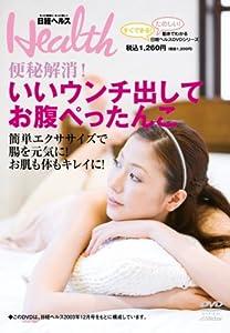動きでわかる日経ヘルスDVDシリーズ~便秘解消!~いいウンチ出してお腹ぺったんこ