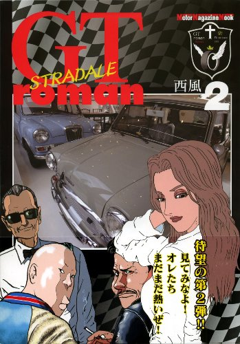 GT roman STRADALE 2