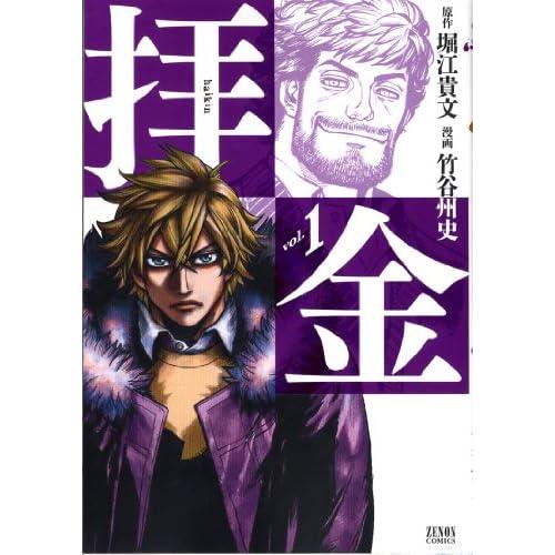 拝金(1) (ゼノンコミックス)