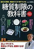 糖質制限の教科書 (洋泉社MOOK)