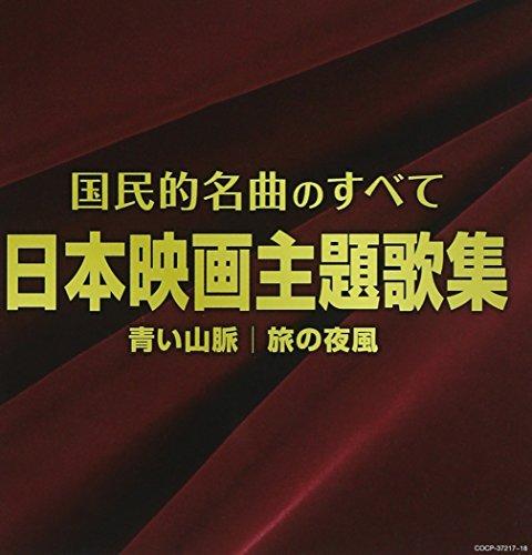 (決定盤)国民的名曲のすべて 日本映画主題歌集 ~青い山脈 旅の夜風~