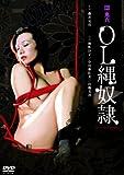 �ĵ�ϻ OL������ [DVD]