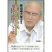 肥田舜太郎さんが語る「いま、どうしても伝えておきたいこと」: 内部被曝とたたかい、自らのいのちを生かすために