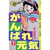 がんばれ元気(1) (少年サンデーコミックス)