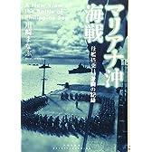 マリアナ沖海戦―母艦搭乗員激闘の記録