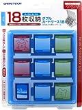 3DSDSカード用ケースダブルカードケース18ブルー