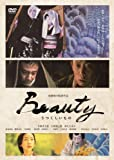 Beauty ���Ĥ�������� [DVD]
