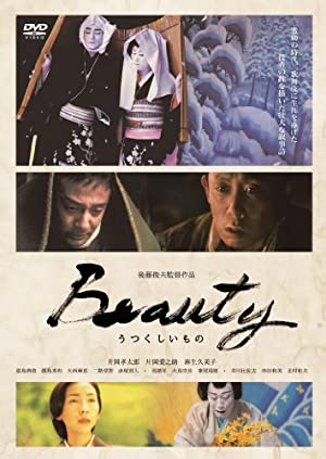 Beauty うつくしいもの [DVD]