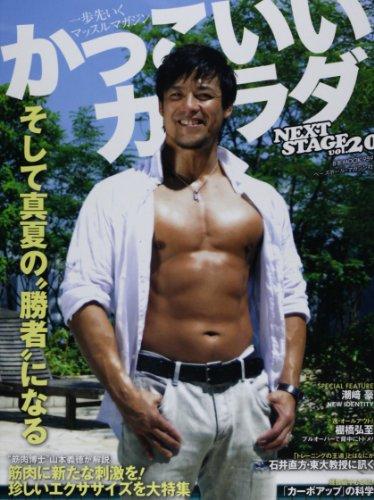 かっこいいカラダNEXT STAGE vol.20 筋肉に新たな刺激を!珍しいエクササイズを大特集 (B・B MOOK 959)