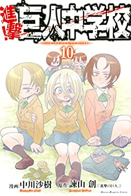 進撃!巨人中学校(10) (週刊少年マガジンコミックス)